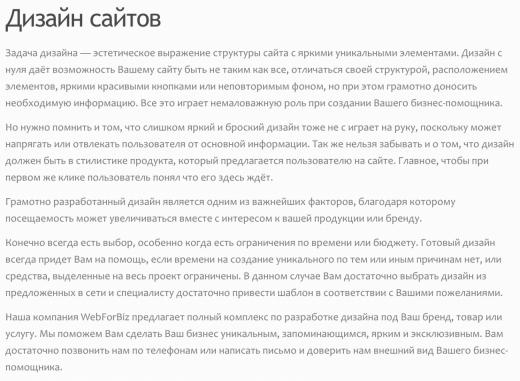 WebForBiz