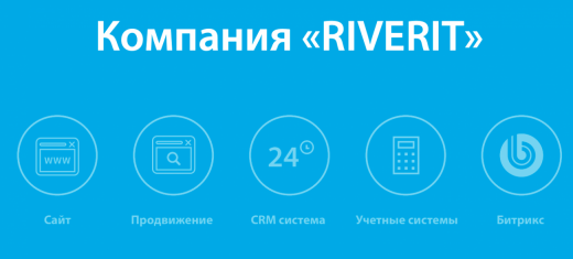 RIVERIT