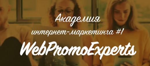 PromoExperts
