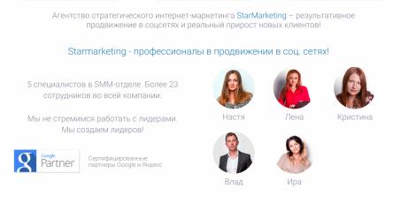 StarMarketing