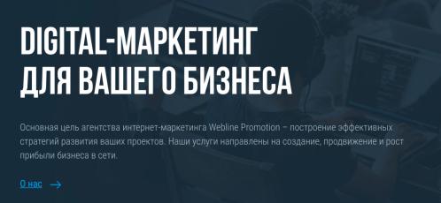 Webline Promotion