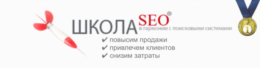 Seo-School